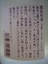 Genshu_back_2